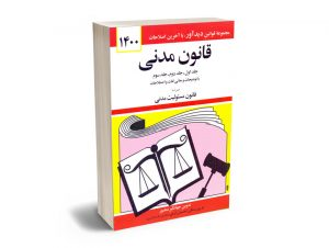 قانون مدنی جهانگیر منصور 1400