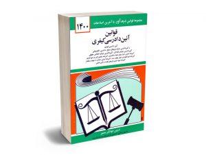 قوانین آئین دادرسی کیفری جهانگیر منصور 1400