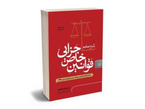 جامع قوانین خاص جزایی