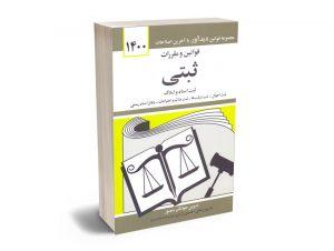 قوانین و مقررات ثبتی جهانگیر منصور 1400