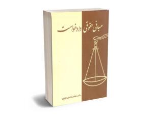 مبانی حقوقی دادخواست