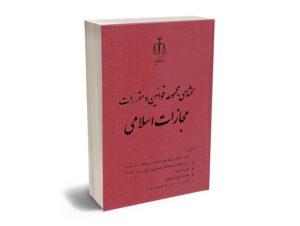 محشای مجموعه قوانین و مقررات مجازات اسلامی