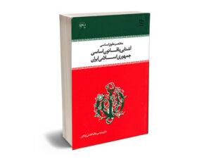 مختصر حقوق اساسی