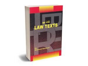 نکات مهم Law Texts