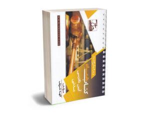 کتاب همراه آیین دادرسی مدنی