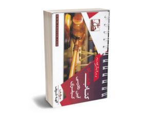 کتاب همراه آیین دادرسی کیفری
