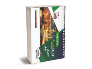کتاب همراه حقوق تجارت