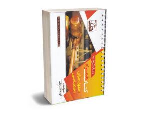 کتاب همراه حقوق جزای اختصاصی