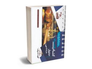 کتاب همراه حقوق مدنی