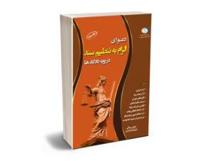 دعوای الزام به تنظیم سند رسمی در رویه دادگاه