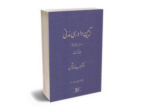 آیین دادرسی مدنی - دوره پیشرفته جلد اول عبدالله شمس