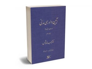 آیین دادرسی مدنی - دوره پیشرفته جلد دوم عبدالله شمس