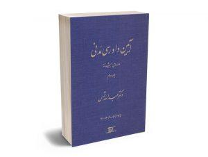 آیین دادرسی مدنی - دوره پیشرفته جلد سوم عبدالله شمس