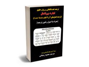 ترجمه تحت اللفظی و روان حقوق تجارت بین الملل