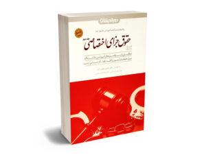 حافظه حقوق جزای اختصاصی (جلد دوم)