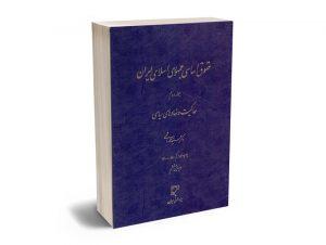 حقوق اساسی جمهوری اسلامی ایران (جلد دوم) حاکمیت و نهادهای سیاسی سیدمحمد هاشمی