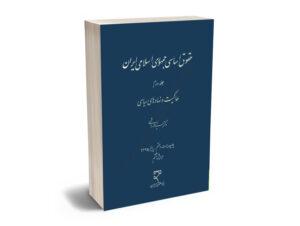 حقوق اساسی جمهوری اسلامی ایران - جلد دوم