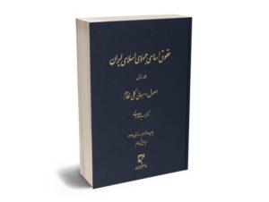 حقوق اساسی جمهوری اسلامی ایران