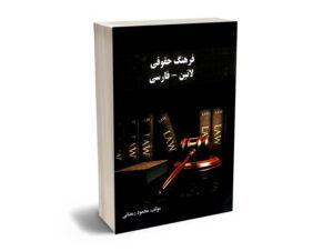 فرهنگ حقوقی لاتین - فارسی