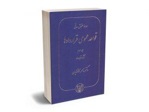 دوره حقوق مدنی قواعد عمومی قراردادها (جلد سوم)