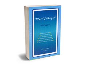 قانون مجازات اسلامی بهداد کامفر