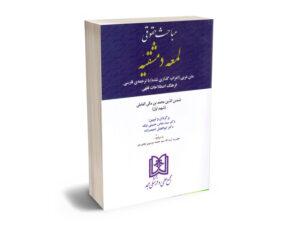 مباحث حقوقی لمعه دمشقیه