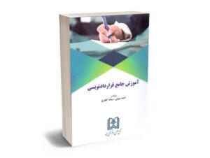 آموزش جامع قراردادنویسی