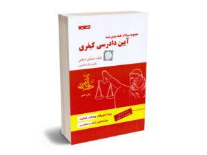 آیین دادرسی کیفری اسماعیل ساولانی