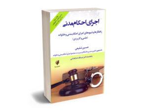 اجرای احکام مدنی حسین شفیعی