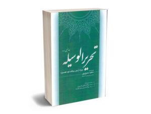 تحریر الوسیه امام خمینی