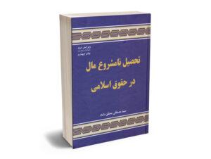 تحصیل نامشروع مال در حقوق اسلامی