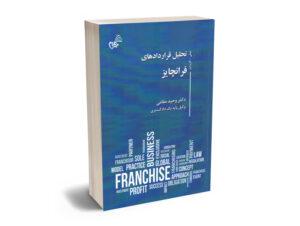 تحلیل قراردادهای فرانچایز دکتر وحید مقامی