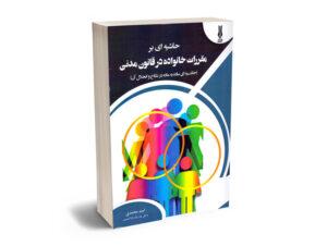 حاشیه ای بر مقررات خانواده در قانون مدنی