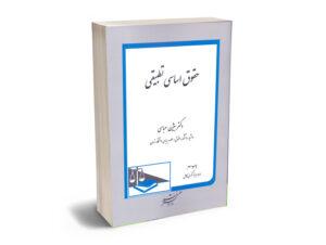 حقوق اساسی تطبیقی دکتر بیژن عباسی