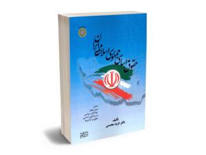 حقوق اساسی جمهوری اسلامی ایران دکتر فرید محسنی