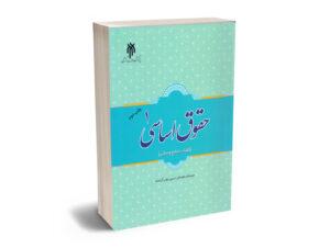 حقوق اساسی(1) دکتر حسین جوان آراسته