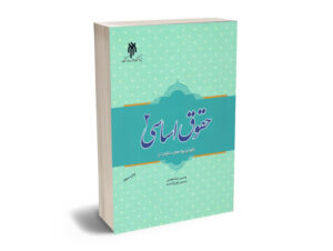 حقوق اساسی(2) دکتر حسین جوان آراسته