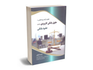 حقوق بانکی کاربردی