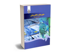 حقوق تجارت الکترونیکی دکتر مصطفی السان