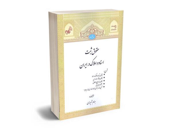 حقوق ثبت اسناد و املاک در ایران