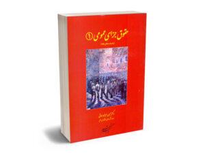 حقوق جزای عمومی(1) دکتر حسین میرحمد صادقی