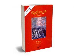 حقوق جزای عمومی(1) دکتر حسین میرمحمد صادقی