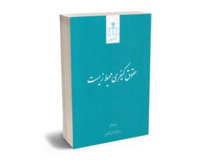 حقوق کیفری محیط زیست محمدرضا ساکی