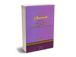 دعاوی مرتبط با عقد نکاح محمد موسوی مقدم