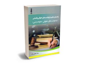 راهنمای تنظیم درخواست های حقوقی