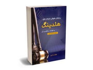 ساختار حقوقی شرکت های هلدینگ و قواعد حاکم بر آن