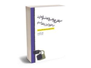 سرقفلی و حق کسب و پیشه و تجارت در حقوق ایران