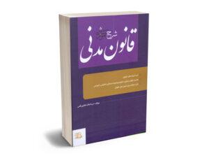 شرح آموزشی قانون مدنی سید کمال خطیبی قمی