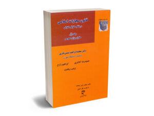 قانون مجازات اسلامی در نظم حقوق کنونی