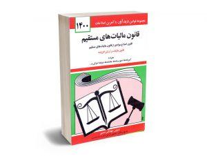 قوانین مالیات های مستقیم جهانگیر منصور 1400